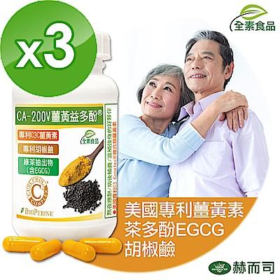 赫而司 CA-200V二代專利薑黃益多酚植物膠囊(90顆/罐*3罐組)