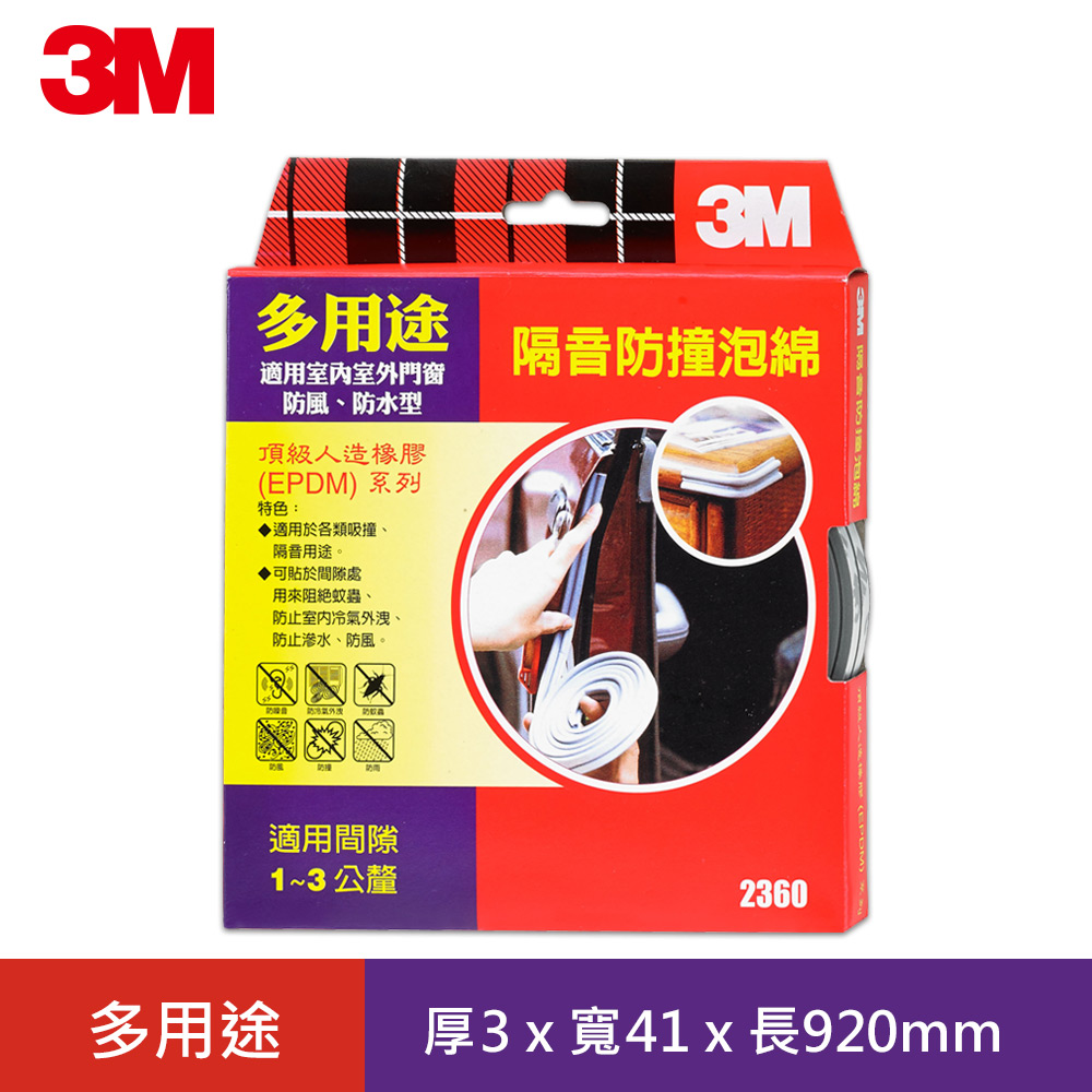3M 多用途氣密隔音防撞泡棉-間隙1~3mm (2360)