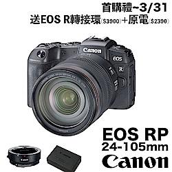Canon EOS RP 24-105mm 變焦