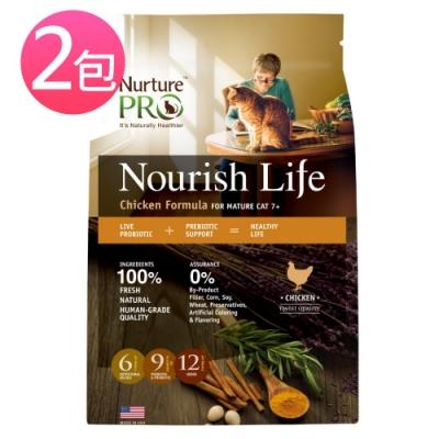 【Nurture PRO】天然密碼 低敏雞肉/體態控制&熟齡貓 4lb/1.8kg(2入組)