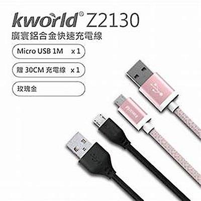 Kworld 廣寰 Z2110 Micro USB QC3.0鋁合金充電線 1M 玫瑰金