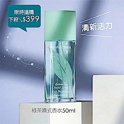 綠茶噴式香水50ML
