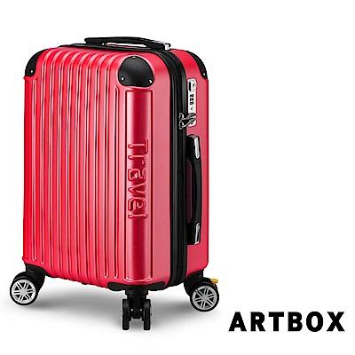【ARTBOX】漂流詩歌 19吋剎車輪TSA海關鎖行李箱(桃紅)