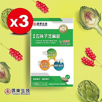 【信東】五味子芝麻錠(120錠/盒)x3入