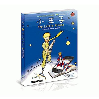 小王子 AR+3D互動遊戲書