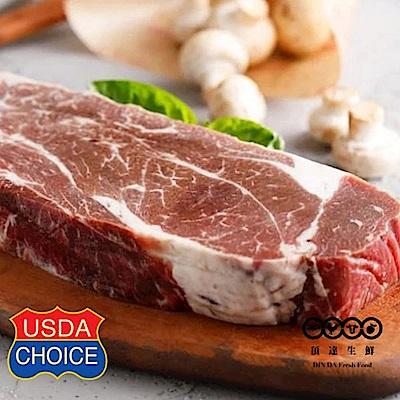 【頂達生鮮】美國安格斯21盎司厚切原塊牛排3片組(600g/片)
