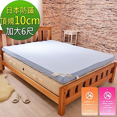 LooCa 防螨抗菌全平面10cm記憶床墊-加大6尺