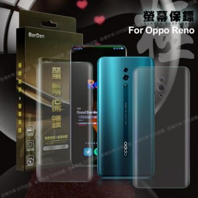 BorDen 霧面極緻螢幕保鏢 Oppo Reno 標準版 滿版自動修復保護膜前後保護貼組