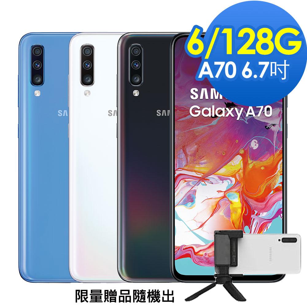 SAMSUNG Galaxy A70 6G/128G 6.7 吋八核心手機