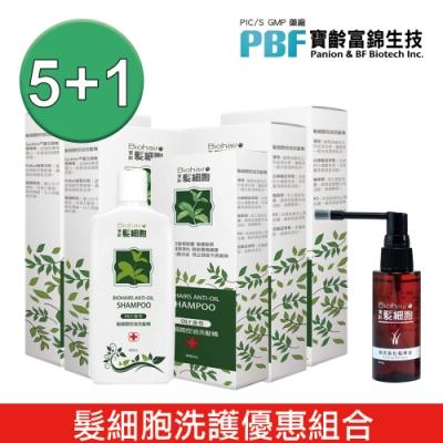 寶齡富錦髮細胞控油洗髮精400ml 5入+頭皮養髮精華液1入