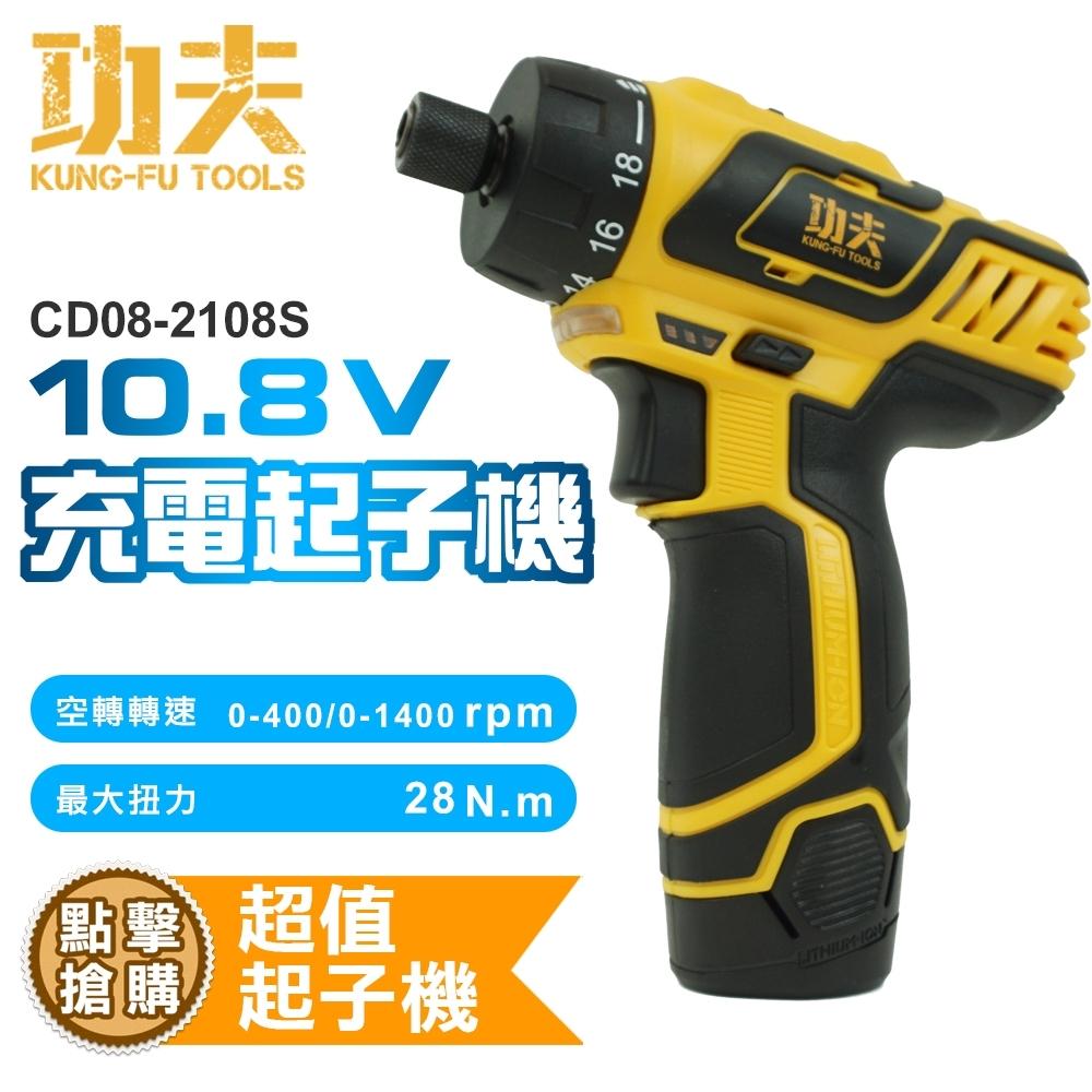 【功夫】充電起子機 10.8V CD08-2108S