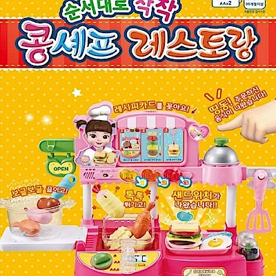 任選小荳娃娃 美味廚房組 YT31034 公司貨 KONGSUNI
