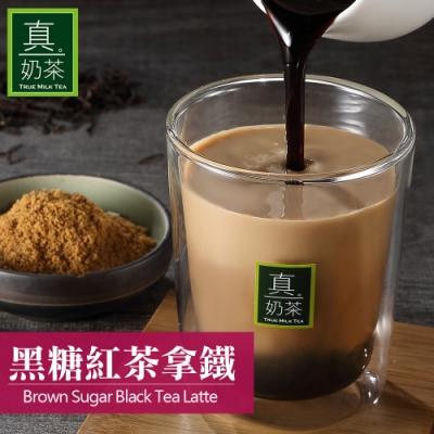 歐可茶葉 真奶茶-黑糖紅茶拿鐵(8包/盒)