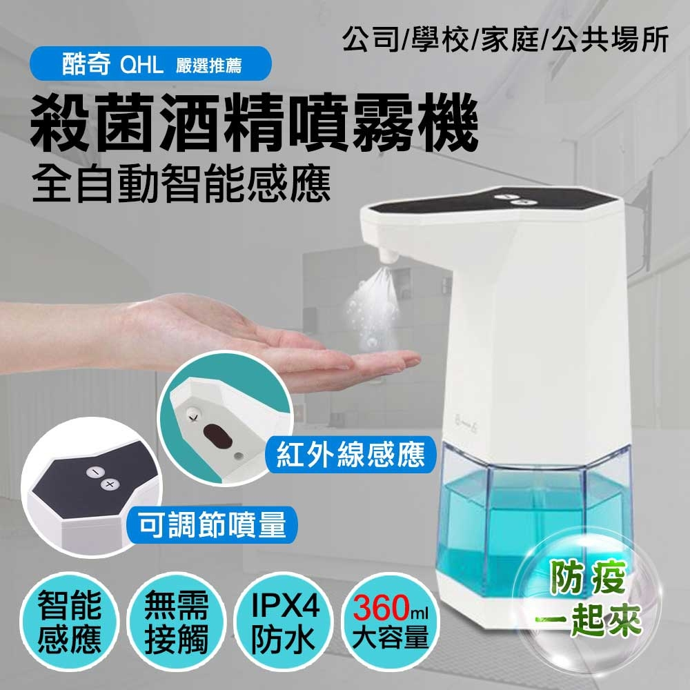 (現貨供應) QHL酷奇 全自動感應酒精專用噴霧機 360ml
