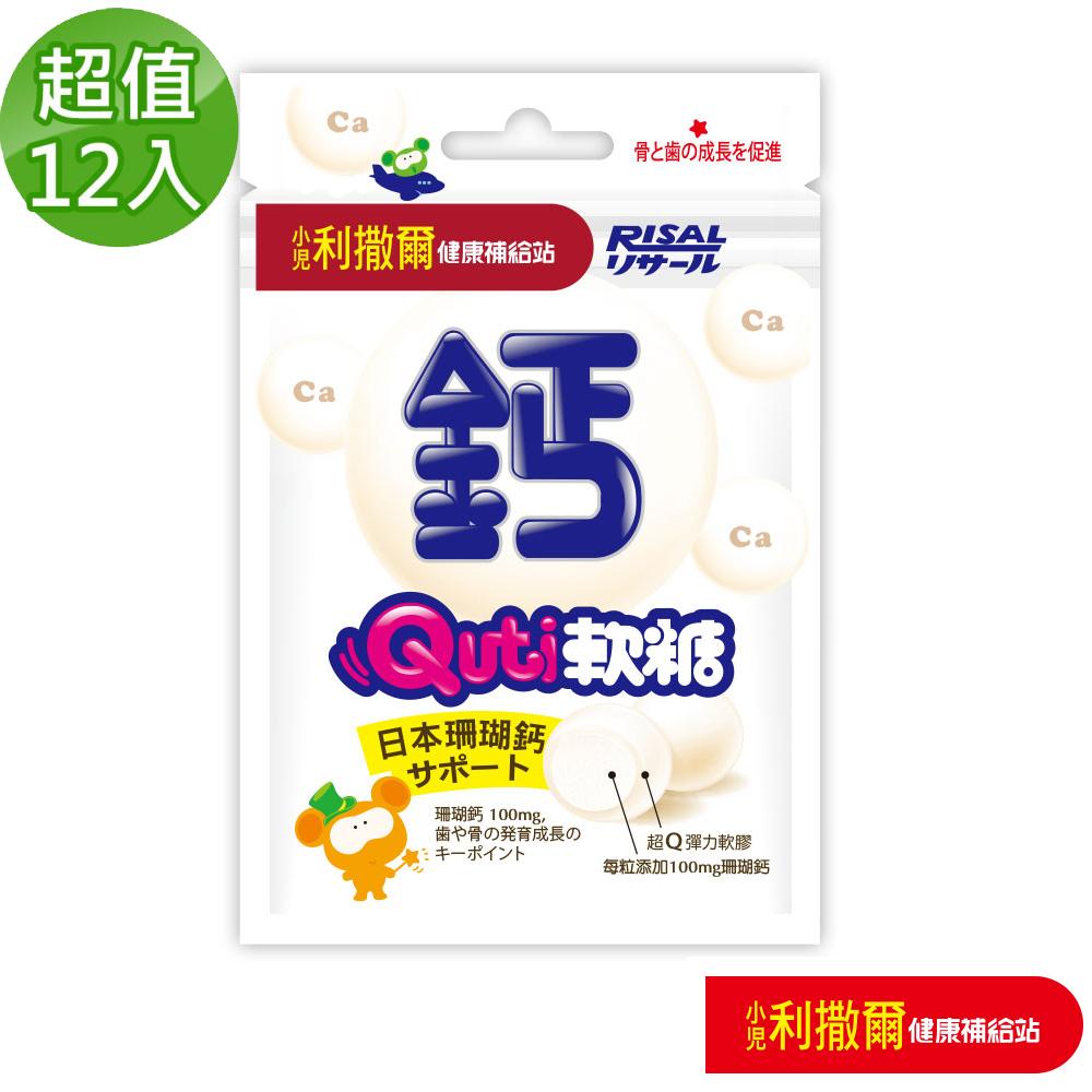 【小兒利撒爾】Quti軟糖 x12包組 日本珊瑚鈣(機能食品/營養補給/兒童鈣)
