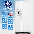【美國奇異GE】733L 定頻二門對開電冰箱-純白GSS25GGWW