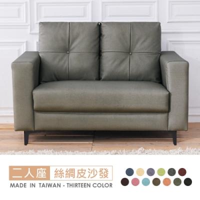時尚屋 莫斯科二人座獨立筒耐磨光感絲綢皮沙發(共13色)