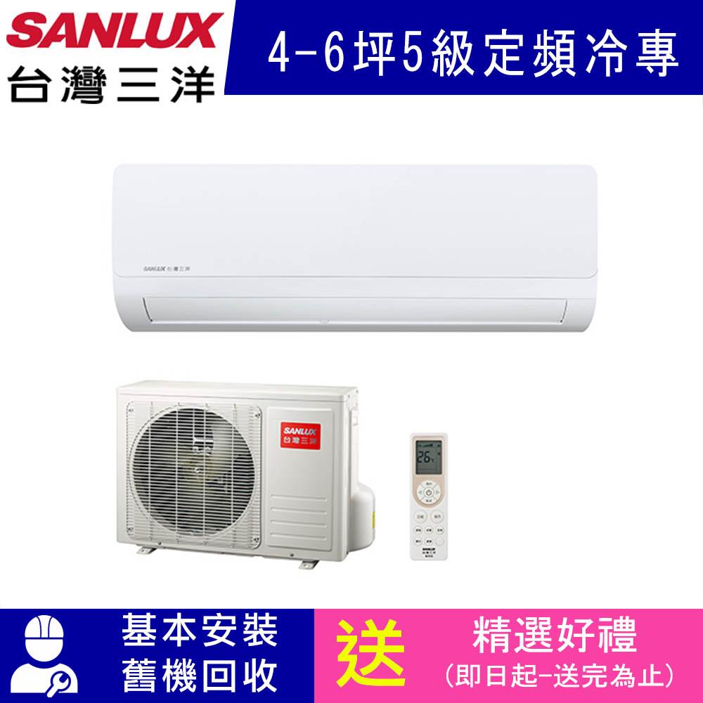 台灣三洋 4-6坪 5級定頻冷專冷氣 SAE-28S1/SAC-28S1
