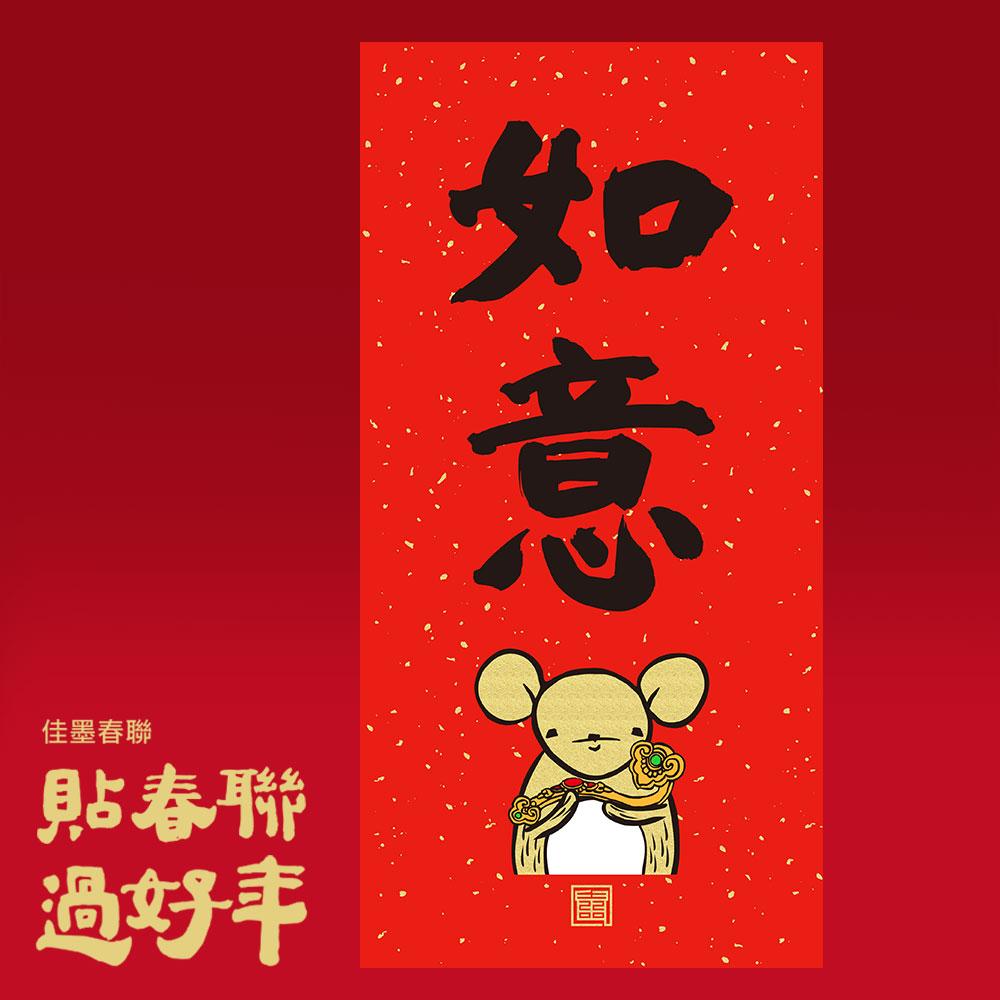佳墨 2020鼠年春聯-黃金鼠-門心-如意