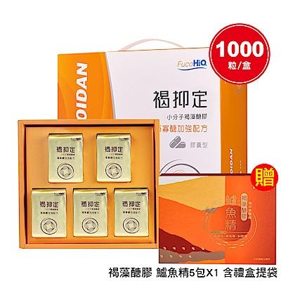 褐抑定-台灣小分子褐藻醣膠(膠囊型1,000顆)