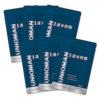 UNIQMAN 達米阿那 素食膠囊 (30粒/袋)6袋組