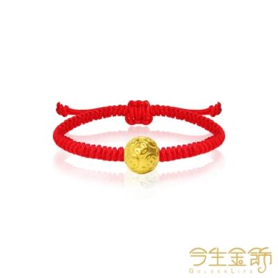今生金飾 錢滿滿小珠 純黃金串珠手繩 彌月手繩
