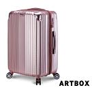 【ARTBOX】璀璨之城 20吋防爆拉鍊編織紋可加大行李箱(玫瑰金)