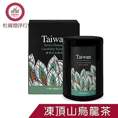 【DODD Tea 杜爾德】嚴選『凍頂山』烏龍茶-2兩(75g)