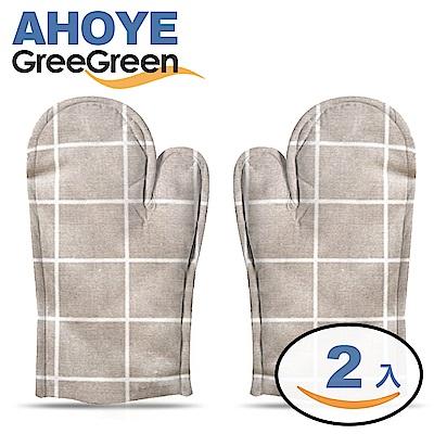 GREEGREEN 幾合美學 棉質隔熱手套 2入組(灰格子)(快)