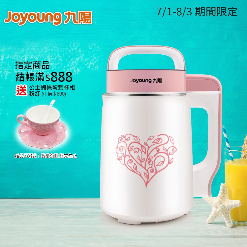 【限時優惠】九陽 料理調理機(豆漿機) DJ06M-DS920SG