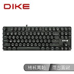 DIKE 復古圓鍵機械鍵盤87鍵-青軸 DK901BK-B
