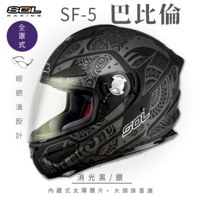 【SOL】SF-5 巴比倫 消光黑/銀 全罩(安全帽│機車│內襯│鏡片│全罩式│專利鏡片座│內墨鏡片│GOGORO)