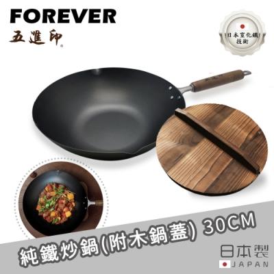 日本FOREVER 日本製五進印系列純鐵炒鍋附木製鍋蓋 30CM