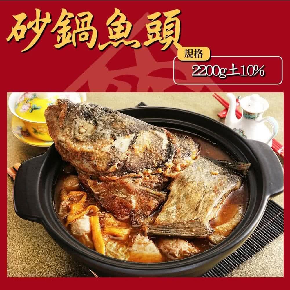 上野物產砂鍋魚頭x1(800g土10%)