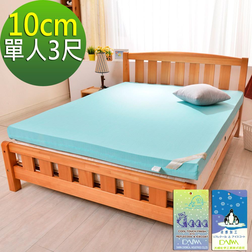 (特談商品) 單人3尺-LooCa日本大和涼感10cm彈力記憶床墊