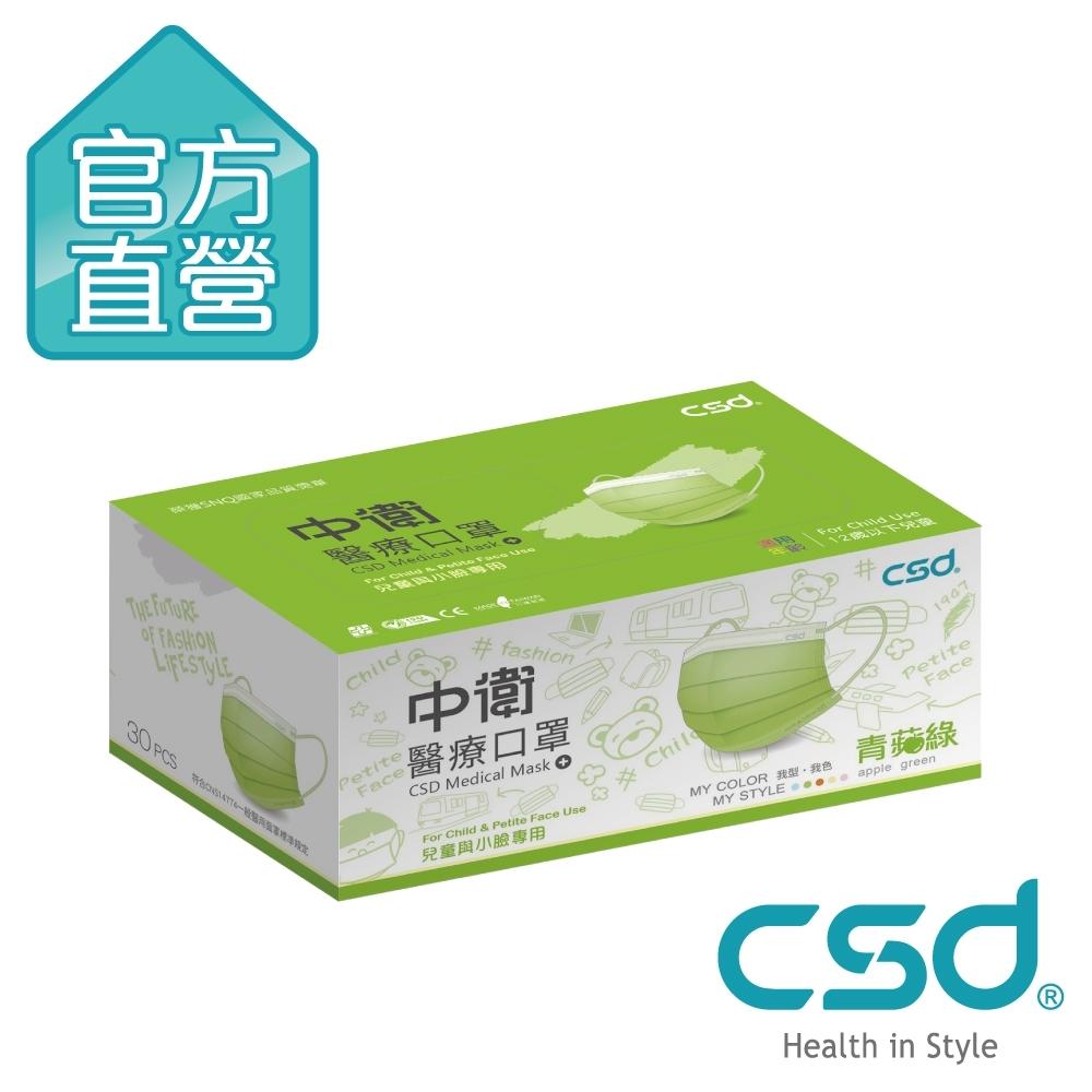 [限搶]CSD中衛 醫療口罩-兒童款青蘋綠1盒入(30片/盒)