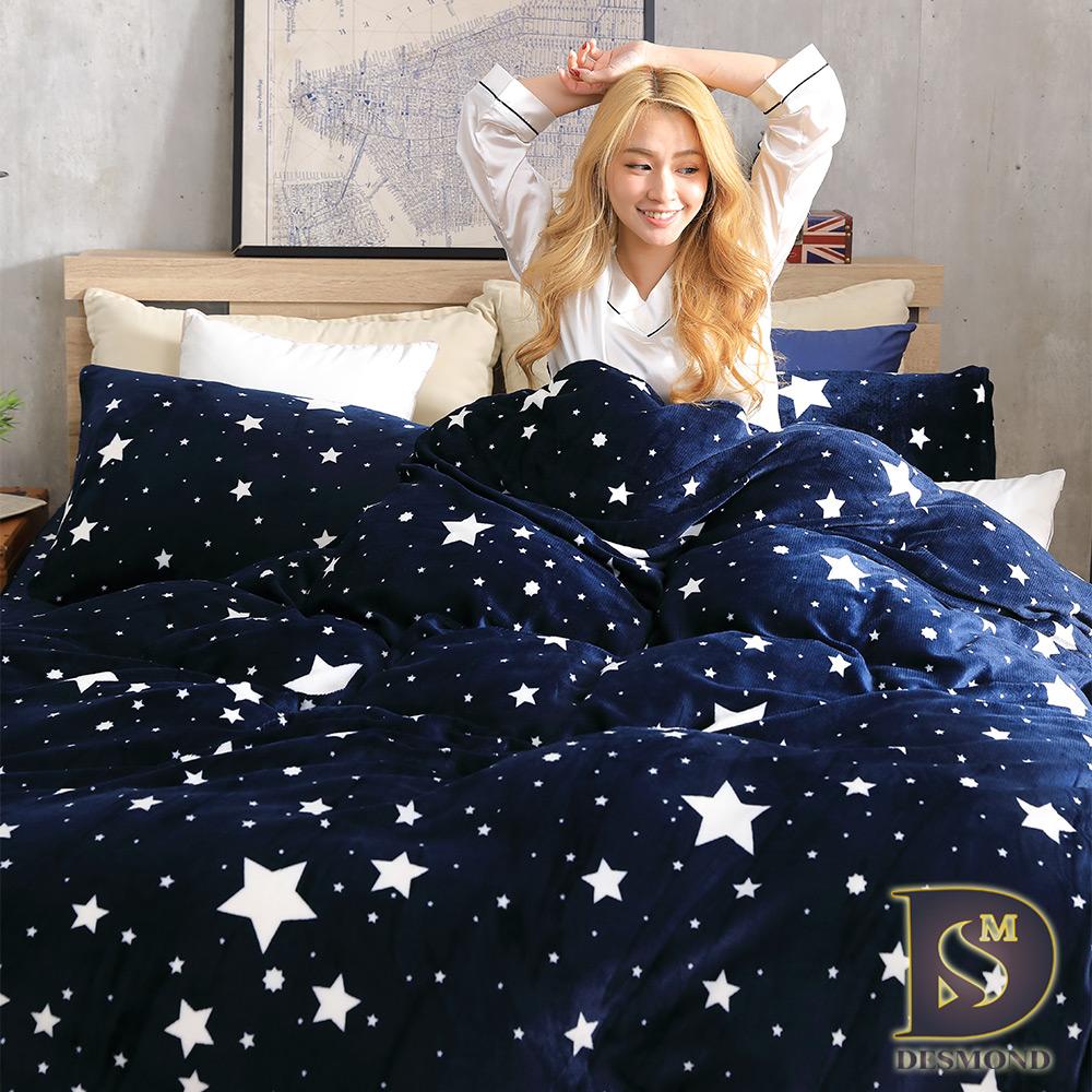 岱思夢 加大_法蘭絨床包枕套三件組-不含被套 滿天星