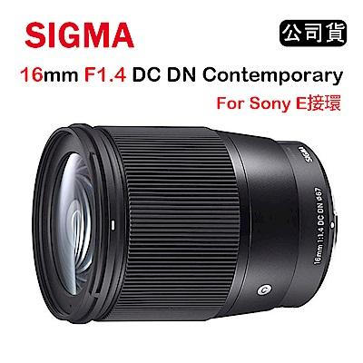 SIGMA 16mm F1.4 DC DN (公司貨) for SONY E-MOUNT