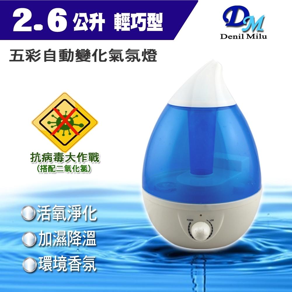 【Denil Milu宇晨】2.6L超大容量香薰水氧加濕機MU-202C