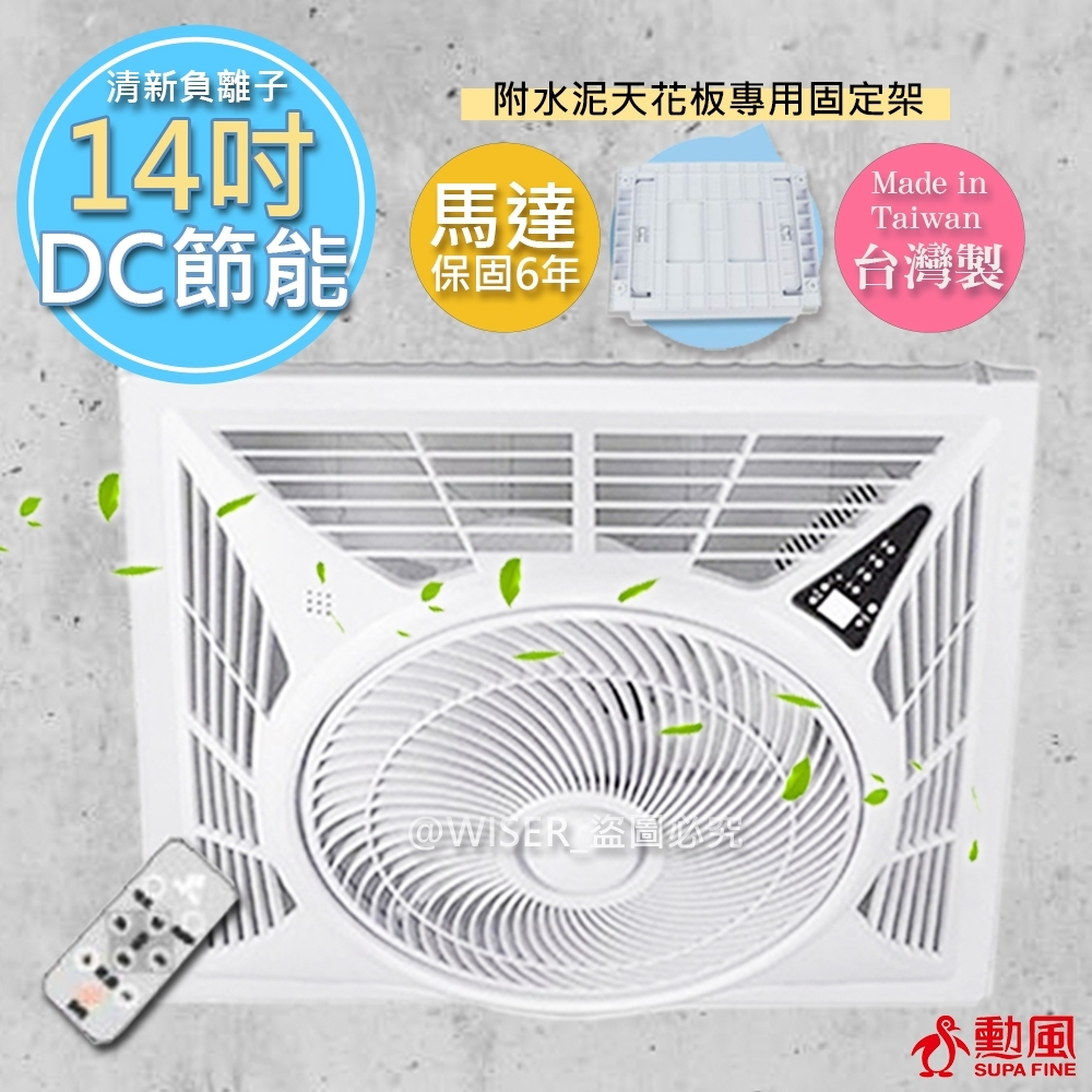 勳風 14吋DC吸頂扇/頂上循環扇(HF-7499DC) 遙控/節能/變頻全配+水泥天花板固定架