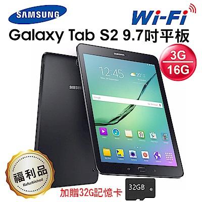 【福利品】SAMSUNG Galaxy Tab S2 9.7吋平板電腦(烙印版)