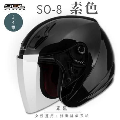 【SOL】SO-8 素色 素黑 3/4罩(開放式安全帽│機車│鏡片│內襯│半罩│小頭款│GOGORO)