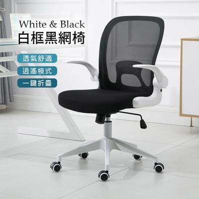 [時時樂限定]【AOTTO】人體工學折疊透氣網椅 電腦椅 辦公椅(防疫 居家辦公椅)