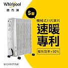 Whirlpool惠而浦 11片葉片機械式電暖器 WORM11AW