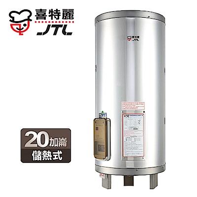 喜特麗-標準型20加侖儲熱式電熱水器-JT-EH1