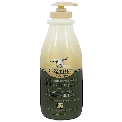 Caprina肯拿士 新鮮山羊奶泡澡沐浴乳-橄欖油小麥蛋白香味(800ml)