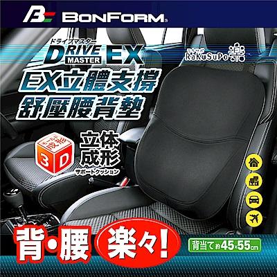 日本【BONFORM】EX立體支撐舒壓腰背墊 B5660-08