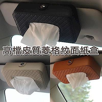 高檔皮質汽車面紙盒 遮陽板 掛式紙巾盒 衛生紙盒
