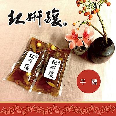 紅妍釀 紅妍釀-半糖(冷凍)(200g/袋 ,共6袋)
