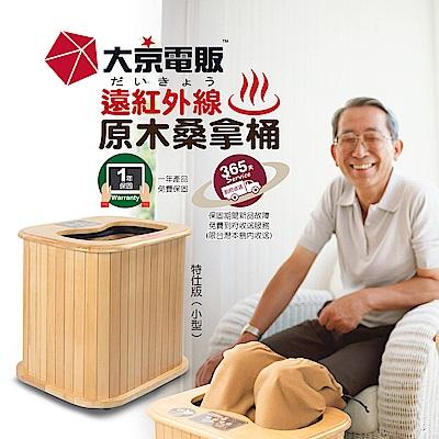 日本【大京電販】遠紅外線加熱 原木桑拿桶-特仕版小型